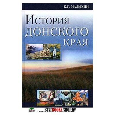 Программа Веряскиной История Донского Края