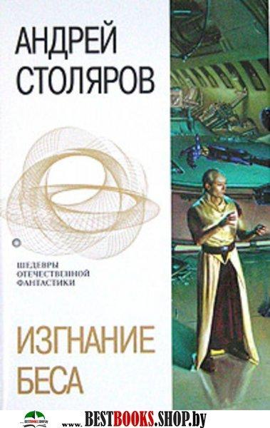 Андрей столяров авторский сборник