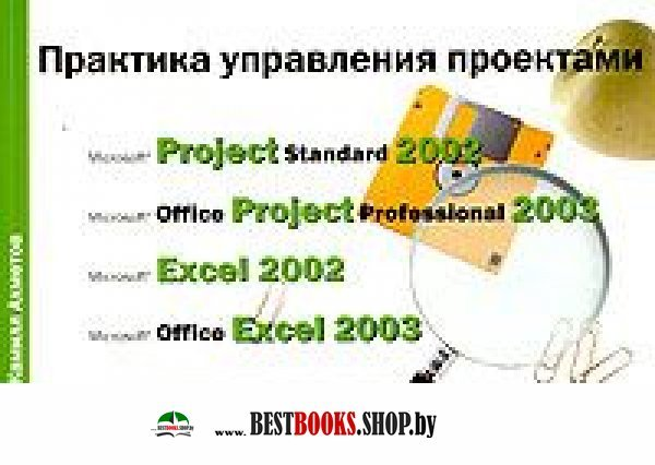 Project Professional 2003 Практика упр.проект.