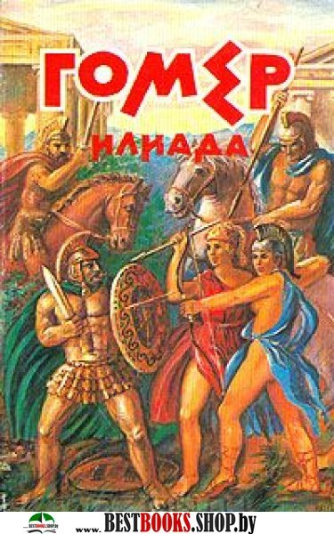 war as a part of life in homers iliad