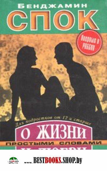 компания делает книги о жизни любви подростков известно