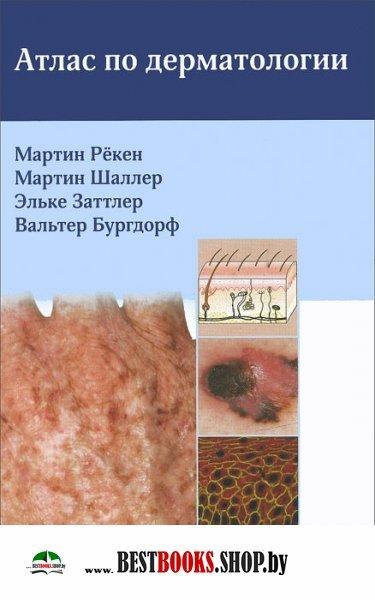 часы справочник кожных заболеваний с фото ВОКЗАЛ (ПОСАДКИ ВЫСАДКИ