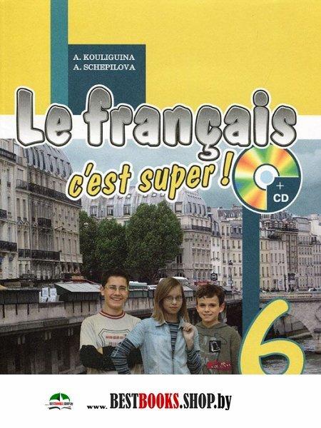 9 гдз francais учебник класс super cest le