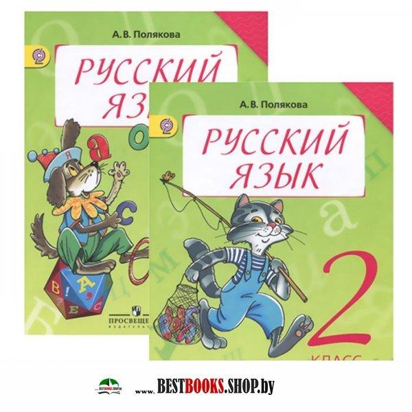Ответы К Учебнику По Русскому Языку 2 Класс Полякова 2 Часть Решебник