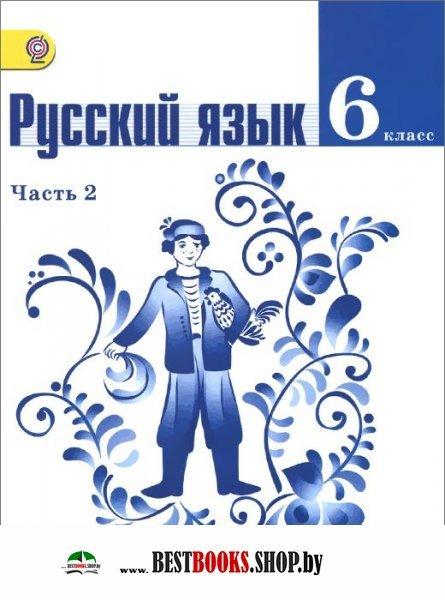 ГДЗ 7 класс - Русский язык