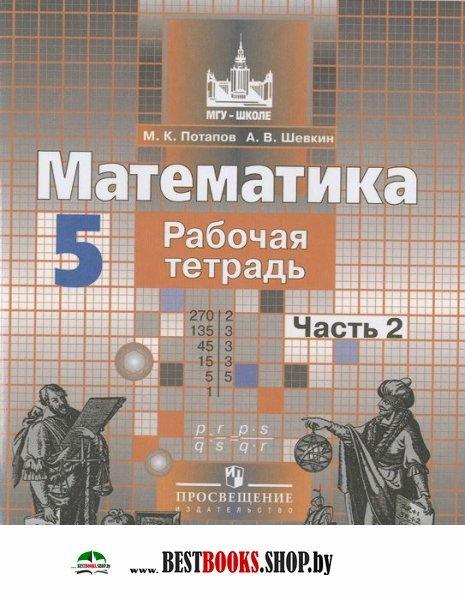 5 по школе мгу задач класс математике за решебник