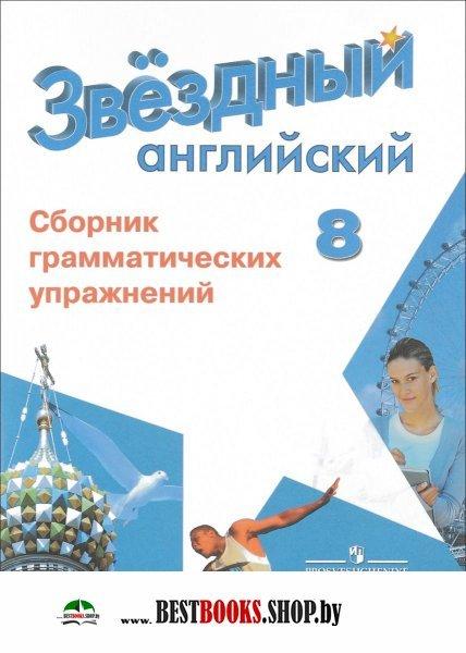 Решебник звездный английский 5 класс сборник грамматических упражнений