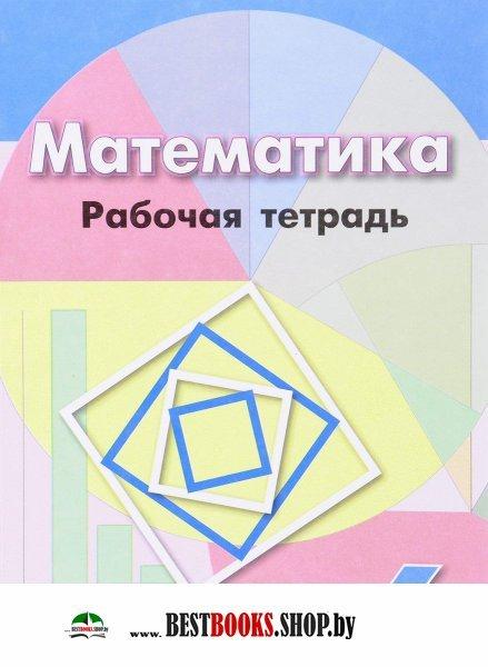 В тетради дорофеев класс гдз шарыгин рабочей математике по 6
