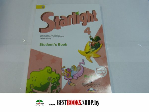 STARLIGHT 4 КЛАСС STUDENT S BOOK СКАЧАТЬ БЕСПЛАТНО