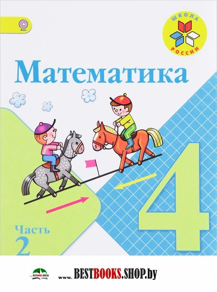 Моро Бантова Математика 2 Класс Решебник Учебник