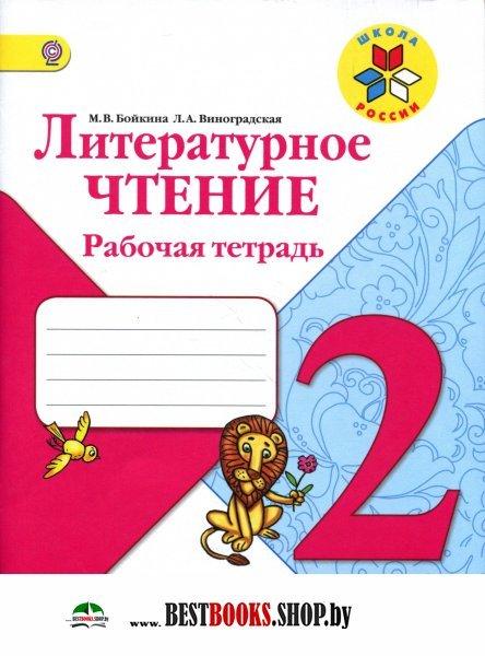 Литература 4 класс рабочая тетрадь стр 25