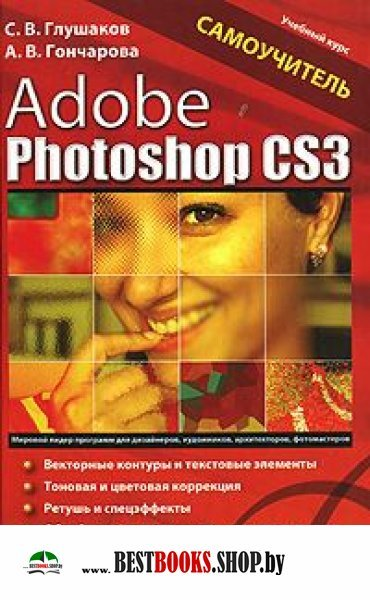 Глушаков Adobe Photoshop CS3.