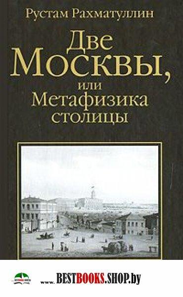 За сборник этюдов две москвы, или метафизика столицы третий приз получил рустам рахматуллин