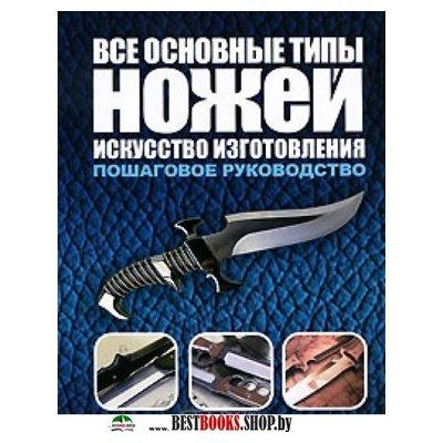 Ножи своими руками книга