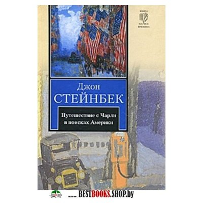steinbeck americans essay The moral philosophy of john steinbeck (review) brian e railsback steinbeck review and america and americans three essays that follow examine steinbeck.