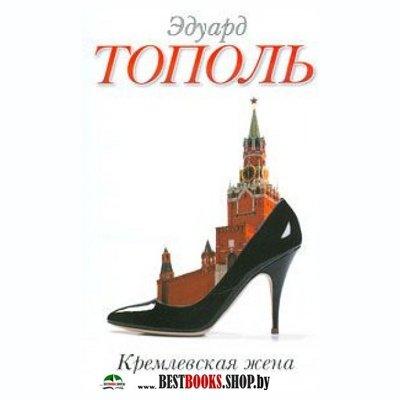 Секс в кремле книга отзывы
