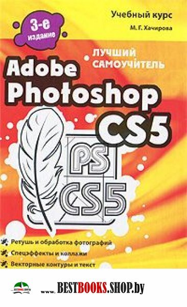 Глушаков!Adobe Photoshop CS5.