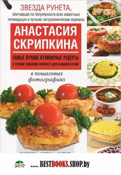 Салаты рецепты с фото от анастасии скрипкиной