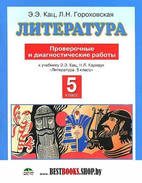 Учебник Кац Э.Э. Литературное чтение 3 класс.Часть 1