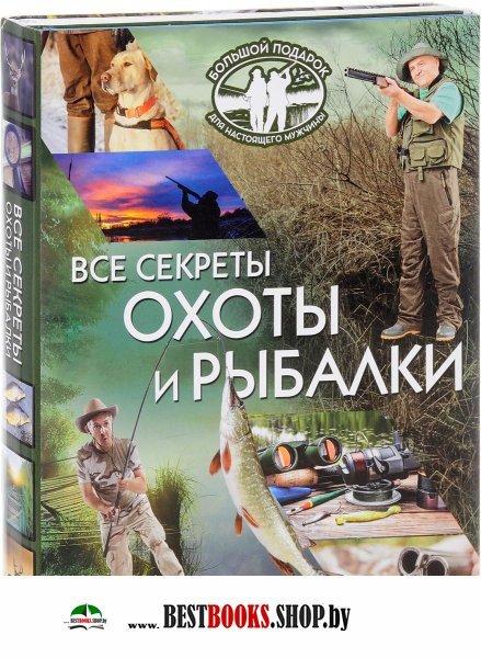 минск книги о рыбалке