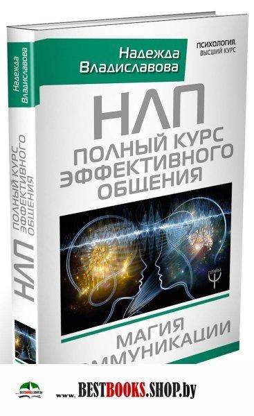 Базовые техники нлп надежда владиславова
