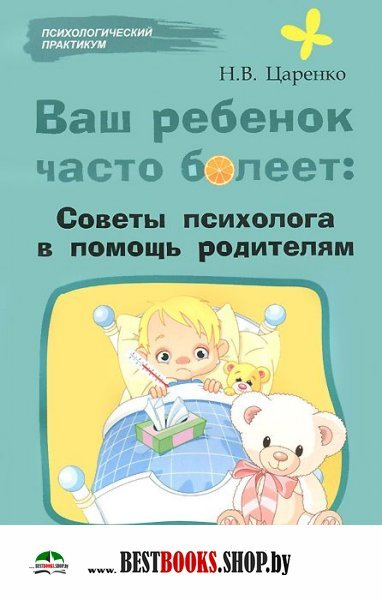 Г Г Вылегжанина ЧАСТО БОЛЕЮЩИЙ РЕБЕНОК В