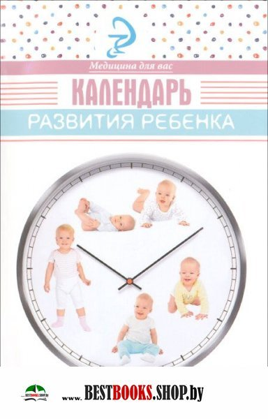 Дети календарь развития