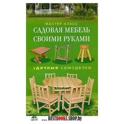 Скачать книгу садовая мебель своими руками бесплатно