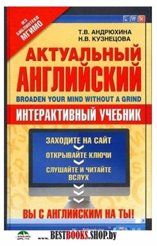Актуал. англ. = Broaden Your Mind Without a Grind