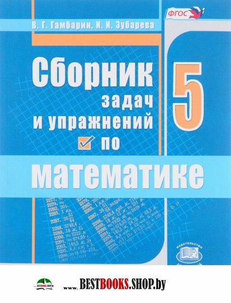 Сборник задач и упражнений по математике 5 класс гдз