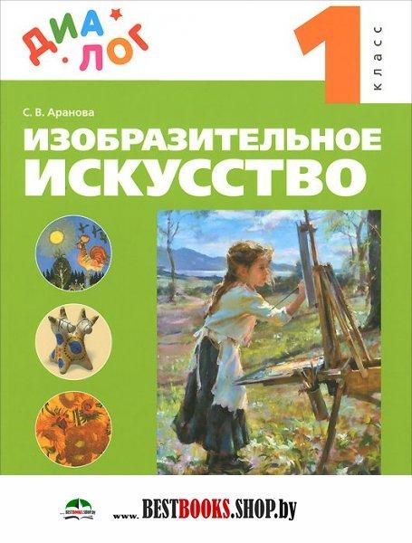 изобразительное искусство 1 класс учебник:
