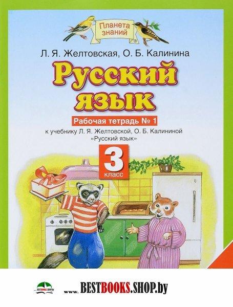 Гдз Планета Знаний 2 Класс Русский Язык 1 Часть