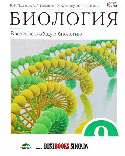 гдз по учебнику пасечника каменского 9 класс биология