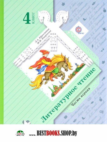 Как сделать литературное чтение 4 класс рабочая тетрадь