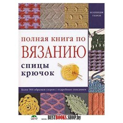 Читать онлайн книги по вязанию спицами