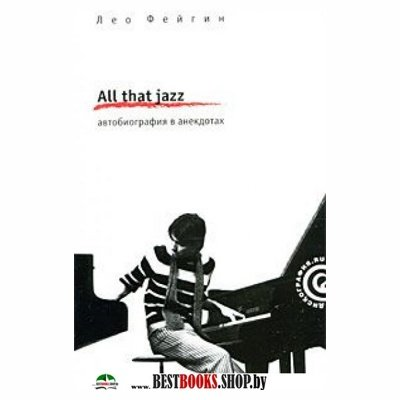 All That Jazz.Автобиография в анекдотах