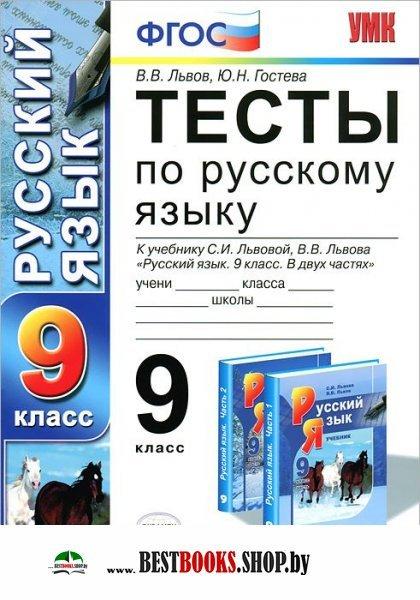 Гдз Русский Язык 5 Класс Фгос Тесты