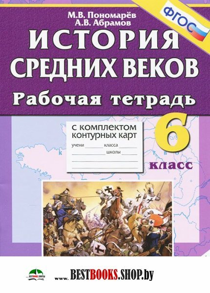 Гдз тетрадь по истории 6 класс пономарева