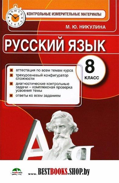 Русский язык контрольные измерительные материалы 3-й класс ответы