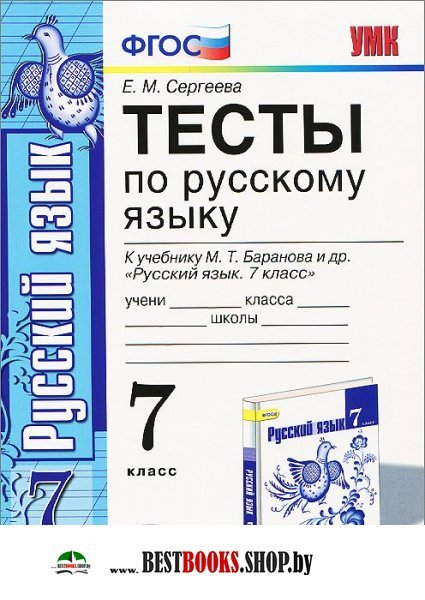 русский гдз баранов тестам по класс язык 7