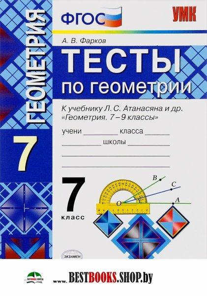 Геометрия 7 класс Атанасян ГДЗ тесты