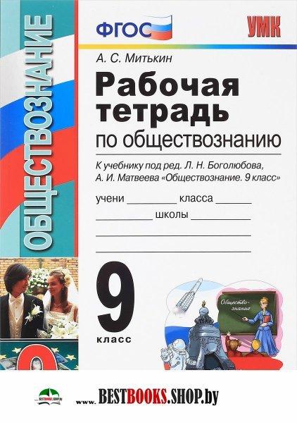 ГДЗ Решебник Обществознание 8 класс рабочая тетрадь А.С. Митькин