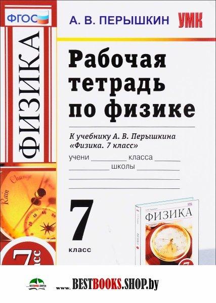 ГДЗ физика 7 9 класс Перышкин учебник