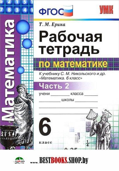 Гдз по математике 6 класс ерина рабочая тетрадь фгос экзамен