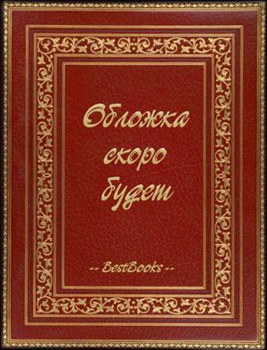 Автор: Кашин С. Издательство: Рипол Классик Серия: Ваш до