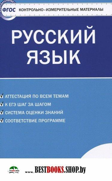 6 контрольно-измерительные материалы русский решебник язык класс