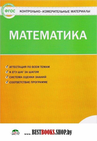 класс 2 контрольно-измерительные гдз материалы по математике