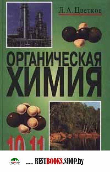 Скачать ГДЗ (решебник) по органической химии 11 класс - Новошинский. в PDF