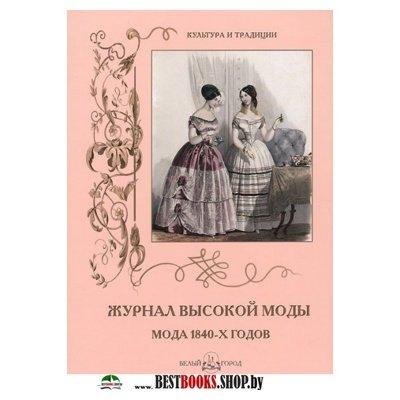 194 Автор: Зубова Обложка: Обл В альбоме представлены иллюстрации моделей женской, мужской и... Журнал высокой моды