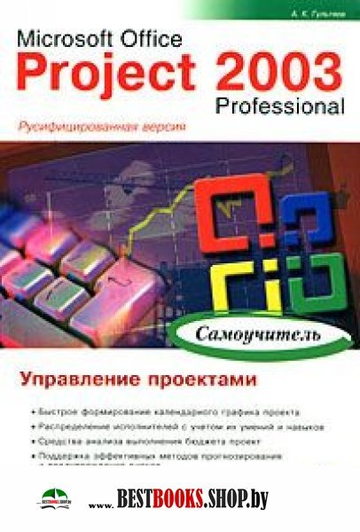 MS Office Project 2003 Professional.Управление про